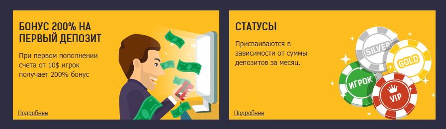 бонусы казино Azartmania