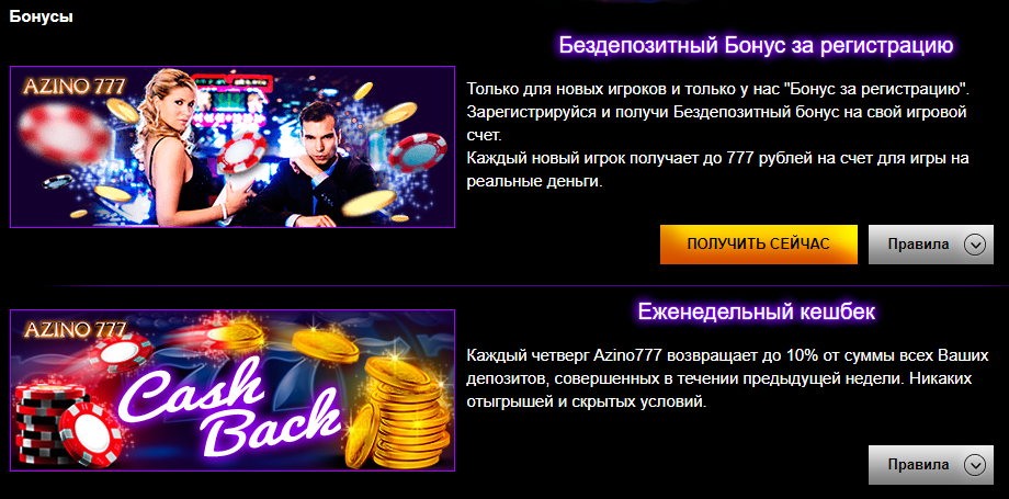 бонусы казино Azino777