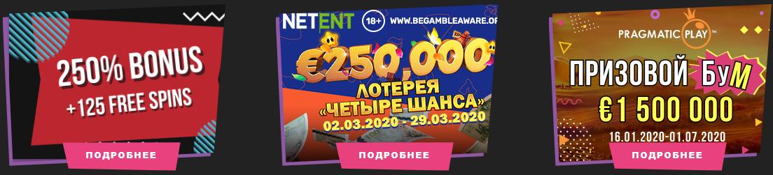 бонусы казино Booi Casino