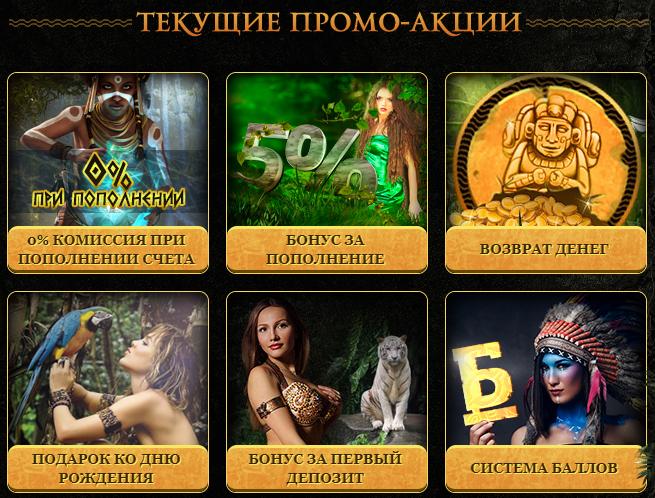 бонусы казино Eldorado Casino