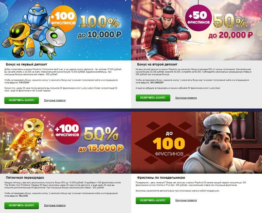 бонусы казино PlayAmo