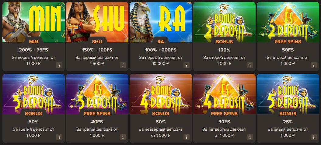 бонусы казино Sol