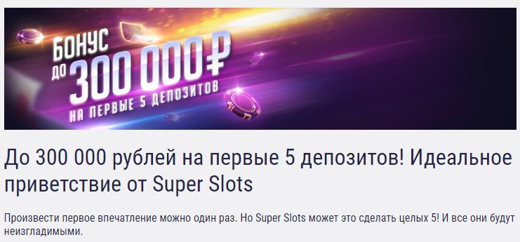 бонусы казино Super Slots