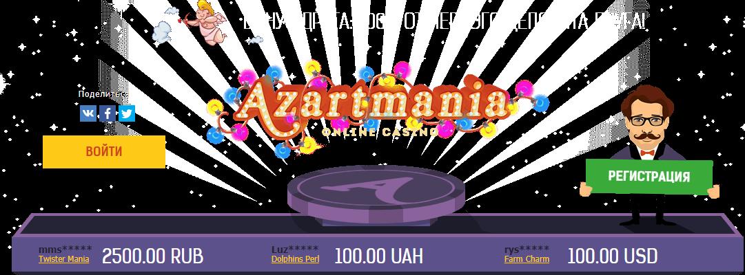 официальный сайт Azartmania