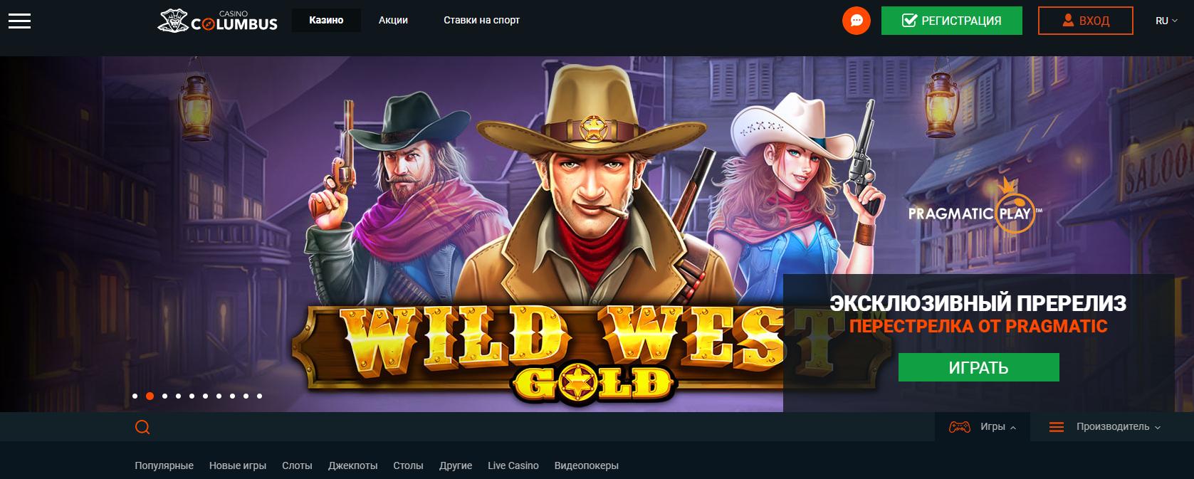официальный сайт Columbus Casino
