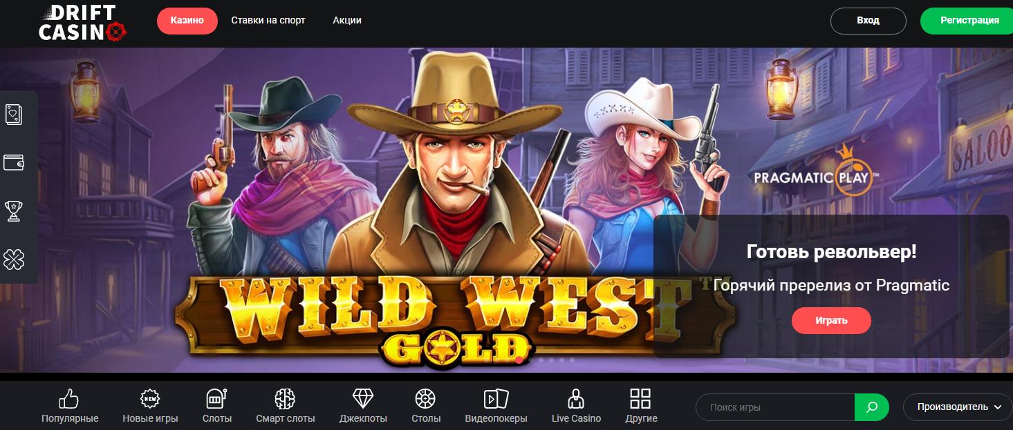официальный сайт Drift Casino