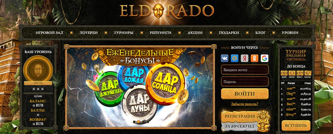 официальный сайт Eldorado Casino