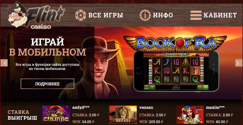 официальный сайт Flint Casino