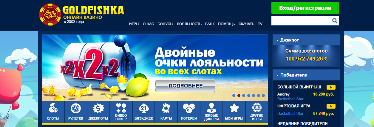 официальный сайт Goldfishka