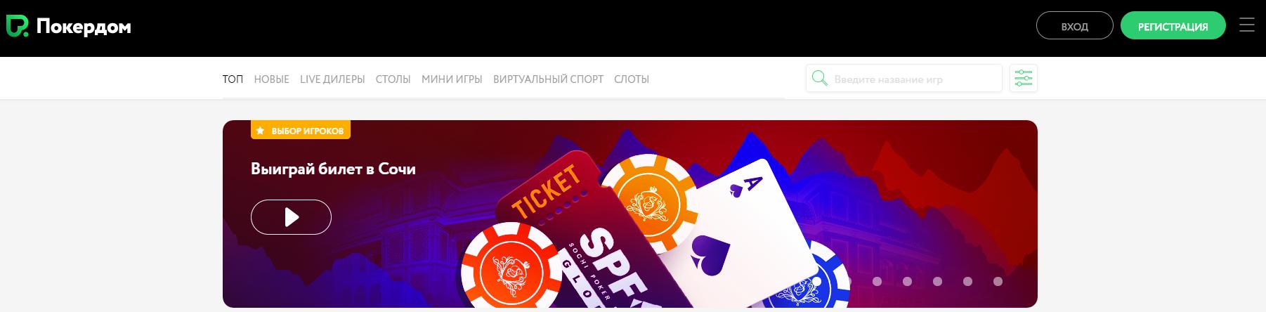 официальный сайт Poker Dom casino