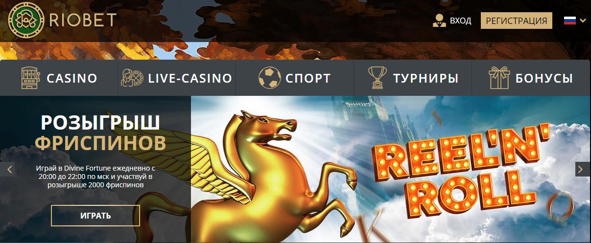 официальный сайт Riobet