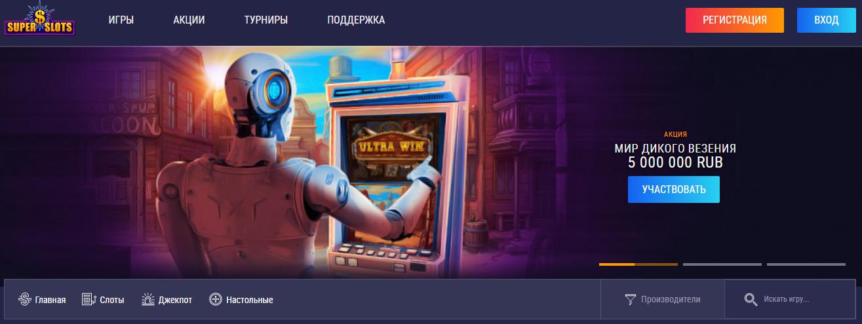 официальный сайт Super Slots casino