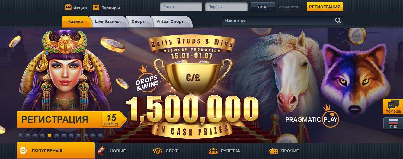официальный сайт ставок и казино