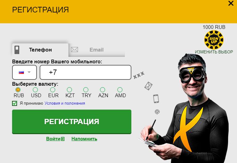 регистрация в казино Адмирал Икс