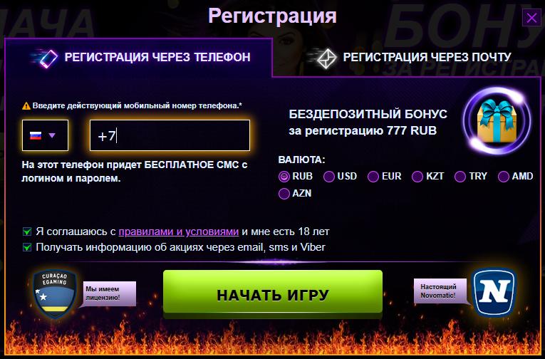 регистрация в казино Азино777