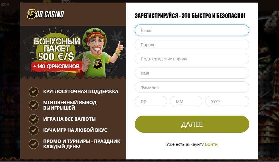 регистрация в казино Боб