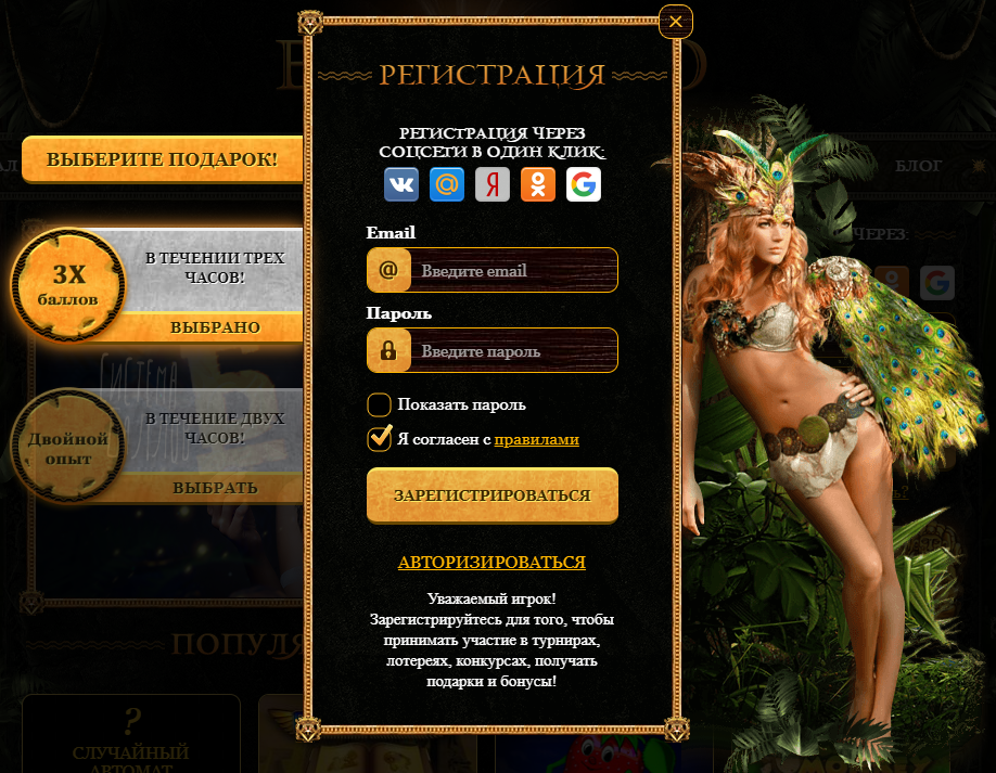 регистрация в казино Эльдорадо