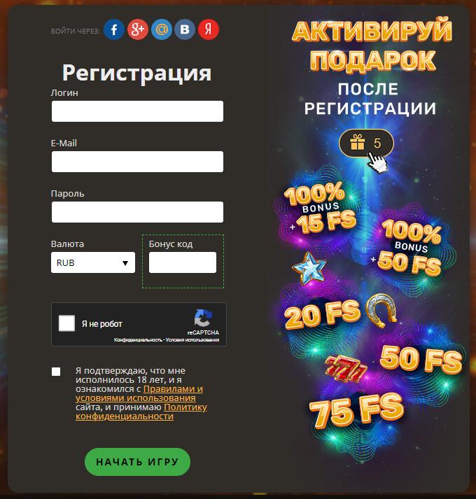 регистрация в казино Плей Фортуна