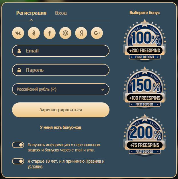 регистрация в казино Рокс