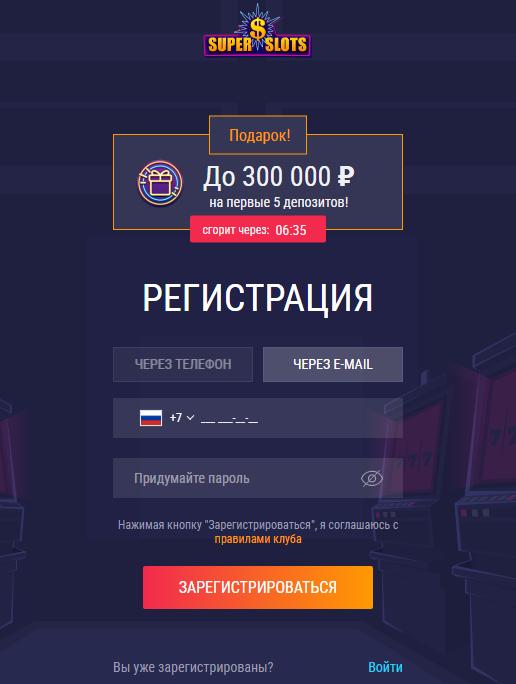 регистрация в казино Супер Слотс