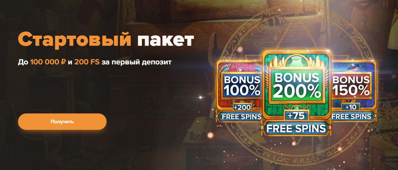 Регистрация в казино с бонусом 100 большое казино смотреть